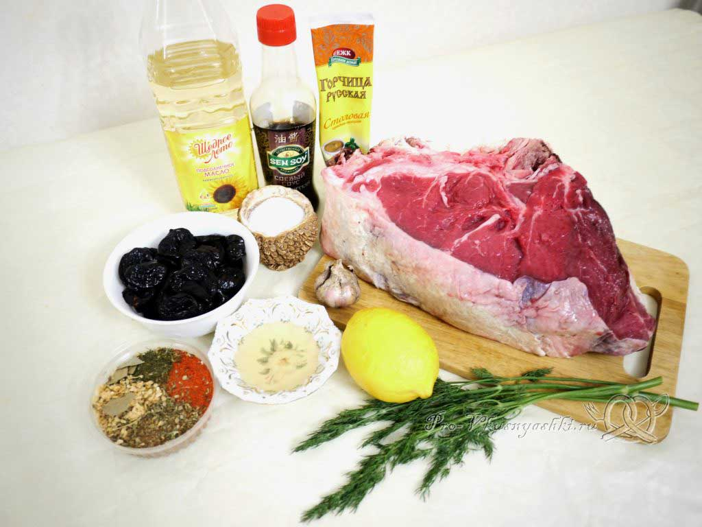 Говядина с черносливом в духовке в фольге - ингредиенты