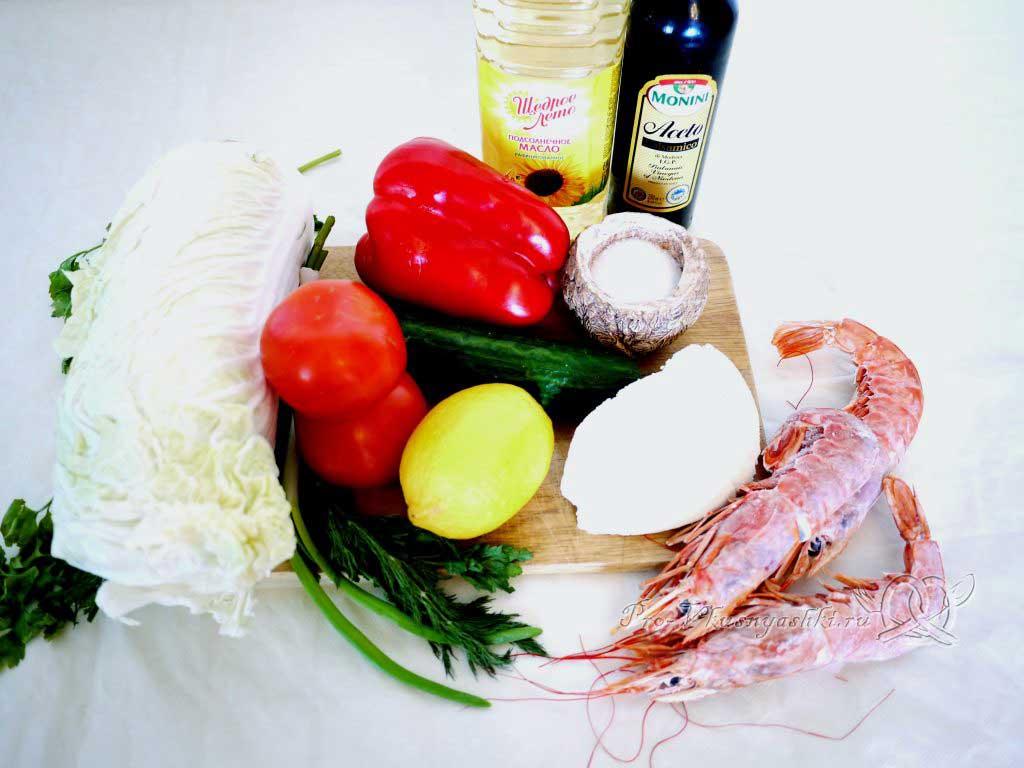 Овощной салат с креветками и сыром - ингредиенты