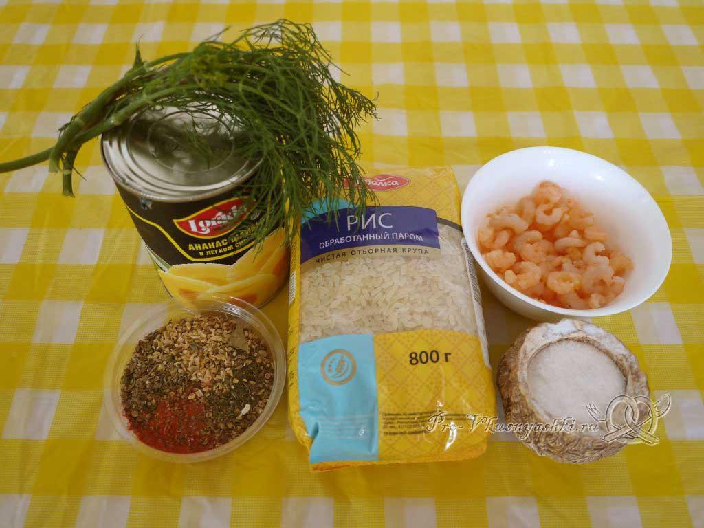 Рис с креветками и ананасом - ингредиенты