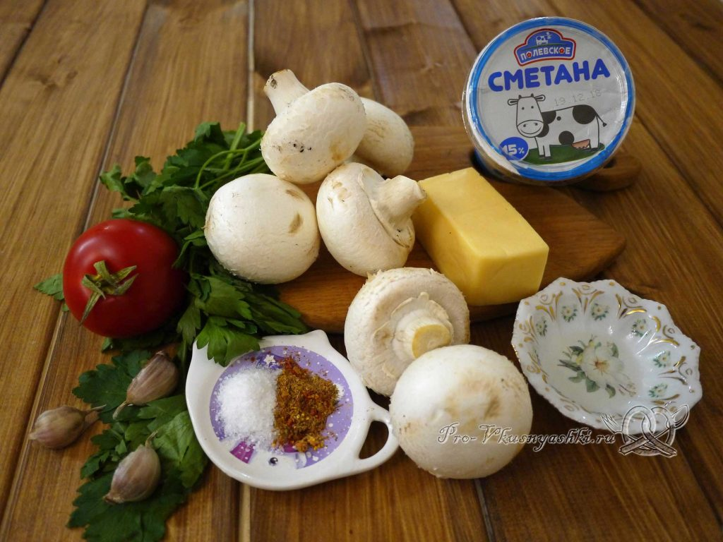Шампиньоны запеченные с помидорами и сыром - ингредиенты