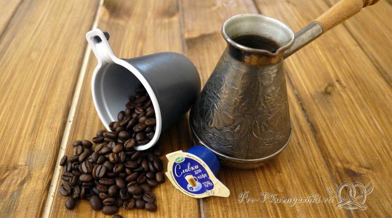 Как правильно сварить кофе в турке - ингредиенты