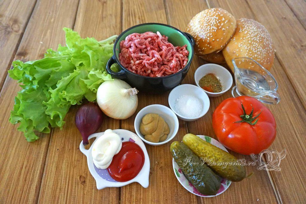 Домашний бигмак - ингредиенты