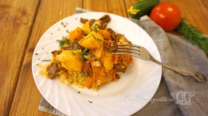 Тушеная капуста с грибами и картофелем - подача
