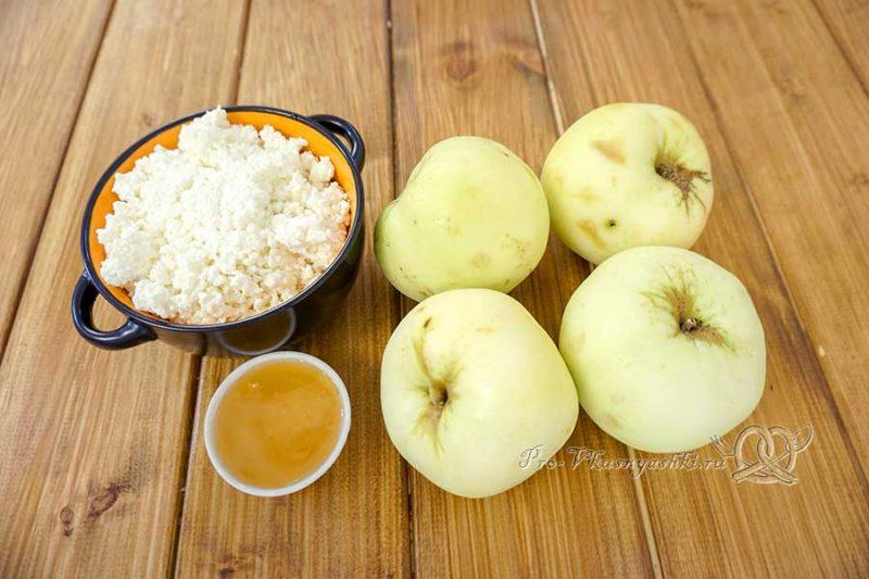 Яблоки фаршированные творогом - ингредиенты