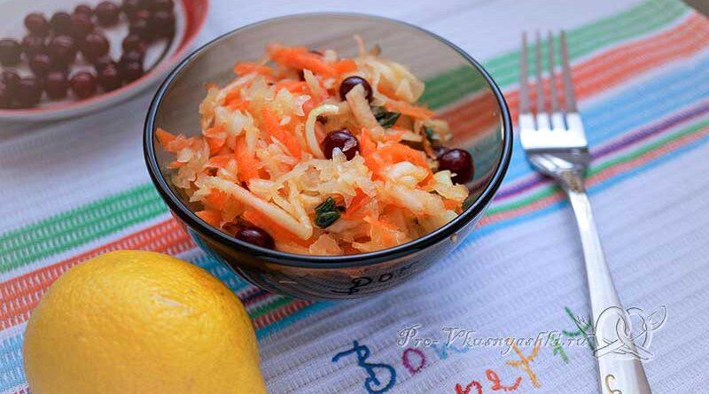 Салат из квашеной капусты с клюквой, яблоками, морковью и луком - готовый салат